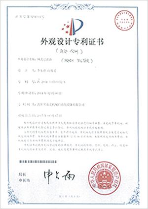 유테크 특허증